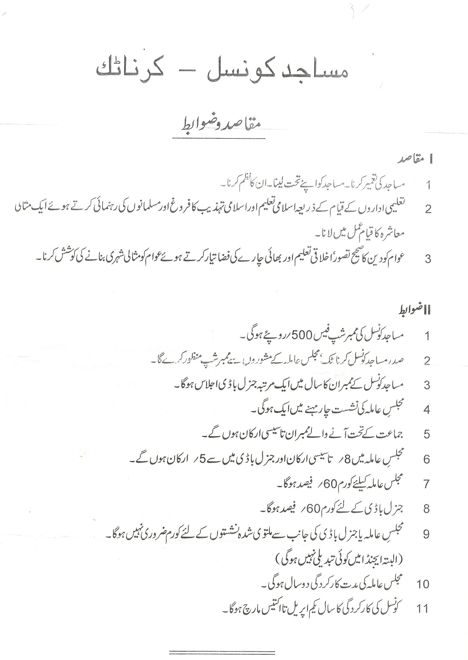 Job Application Letter Format Urdu Job Application Urdu