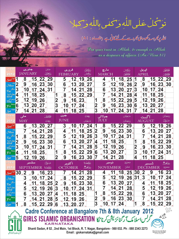 Calendar Karnataka : Gio karnataka published new calendar jamaat e islami