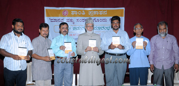human rights pdf in kannada
