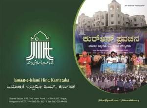JIH Karnataka Annual Brochure